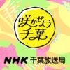 NHK千葉放送局