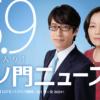 【DHC】2019/5/9(木) 有本香×竹田恒泰×居島一平【虎ノ門ニュース】 | FRESH LIVE(フ