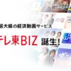 「テレ東NEWS」がリニューアル!