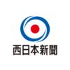 4ヵ月半車中泊の男 レンタカー横領容疑で逮捕 福岡東署|【西日本新聞ニュース】