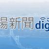 四国新幹線 岡山経済効果42億円 整備促進期成会が調査結果公表:山陽新聞デジタル