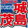"""城島茂 """"6人目のTOKIO""""の墓前に結婚報告「どんなに離れていても心は一つ、教えられた"""