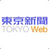 東京新聞:「非正規と言うな」通知撤回 本紙の情報公開請求後に:政治(TOKYO Web)