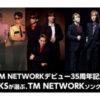 TM NETWORKソング・ファン投票スタート、ソニー・ミュージック&エイベックス共同企画