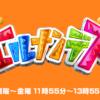 ヒルナンデス! 日本テレビ