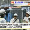 宇宙から飛来する重力波を観測する望遠鏡「KAGRA」が完成 岐阜・飛騨市神岡町(