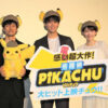 実写版「ピカチュウ」役は西島秀俊 オファーに「プレッシャー感じた」― スポニチ Spo