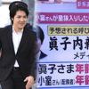 小室圭さん「圭殿下」として皇族入りの場合、血税から年間4575万円支給… 皇室ジャーナ
