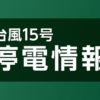 停電42万戸余 東電 復旧見通しツイッターで順次公表   NHKニュース