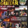 東京新聞:ヤング・ギター 時代に応え創刊50年 ギター好きの必読書:放送芸能(TOKYO