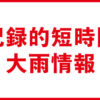 宮崎市付近で記録的大雨 災害の危険迫る   NHKニュース