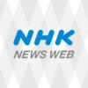 倒壊のポール 撤去作業始まらず|NHK 首都圏のニュース
