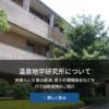 神奈川県温泉地学研究所 - Hot Springs Research Institute of Kanagawa Prefecture