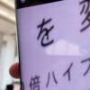 HUAWEIが日本向け製品発表会 気になるGoogleの対応に「米商務省の決定に反対だ。我々
