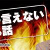 守りたいこととコスト意識 | 和田秀樹オフィシャルブログ「テレビで言えないホントの