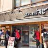【悲報】松屋の新業態「ステーキ屋松」、暴力的なまでのコスパと味で「いきなりステー
