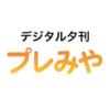 みやビズアーカイブ - デジタル夕刊 プレみや
