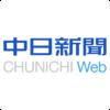 「生涯未婚率」を改称 50歳時未婚率に:一面:中日新聞(CHUNICHI Web)