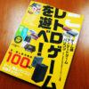 往年の名作ゲーム100本とレトロハード満載のムック「このレトロゲームを遊べ!」発売