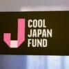 クールジャパン機構、見えない黒字化への道筋 | 政策 | 東洋経済オンライン | 経済ニュ