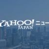 闇営業問題に関連するアーカイブ一覧 - Yahoo!ニュース
