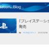 「プレイステーション 5」は2020年末発売。UHD BD対応、ゲームを最大8K出力 - AV Watc