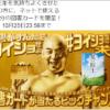 百田尚樹の「夏の騎士」をヨイショして1万円!新潮社の攻めすぎたキャンペーンが半日