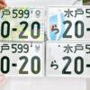 「ださい」黄ナンバー、白に変える裏技 茨城で増加中:朝日新聞デジタル