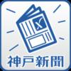 神戸新聞NEXT|事件・事故|ネット掲示板でテロ予告 容疑で大学生の男逮捕