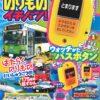 【売り切れ続出で話題沸騰中!】バスボタンのおもちゃ付録つき『のりものイチバン!』