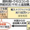 東京新聞:トウモロコシ追加購入に補助金 日米貿易首脳会談 理由の「害虫被害」わず