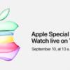 9月10日のAppleスペシャルイベント、YouTubeでもライブ配信 - iPhone Mania