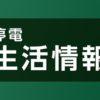 スーパー ドラッグストアなど営業状況 16日午後2時時点   NHKニュース