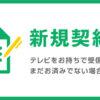 NHK受信料の窓口(新規契約、住所変更)