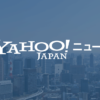 「NHK集金人に暴力団関係者」 N国・立花党首(共同通信) - Yahoo!ニュース
